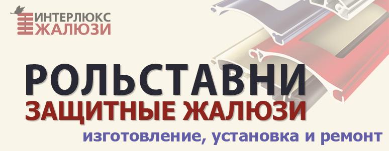 Рольставни купить в Москве и МО с доставкой и установкой